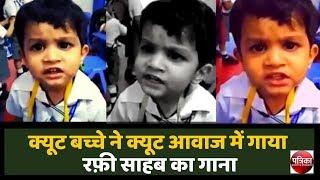 Most Funny Video | A little cute boy singing a song | Gulabi Aankhein jo teri Dekhi | Jabalpur