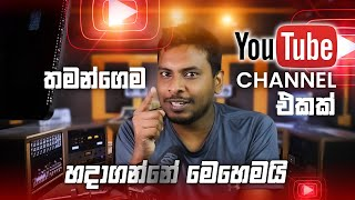 Social Media Success 02 - How to Create a YouTube Channel