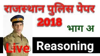 rajasthan police reasoning in hindi live class jepybhakar part-A