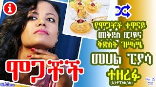 Ethiopia: የሞጋቾች ተዋናይ መቅደስ ፀጋዬና ቅድስት ገሥላሤ መሀል ፒያሳ ተዘረፉ - Mogachoch Drama Artist Mekdes Tsegaye