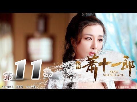 陸劇-新蕭十一郎-EP 11