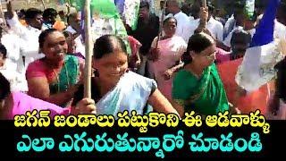 జగన్ జండాలు పట్టుకొని ఈ ఆడవాళ్లు ఎలా ఎగురుతున్నారో చూడండి | See Jagan Ladies Fans Following | TTM