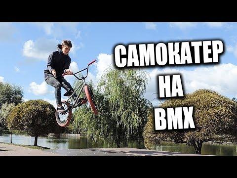 САМОКАТЕР ДЕЛАЕТ ТРЮКИ НА BMX!
