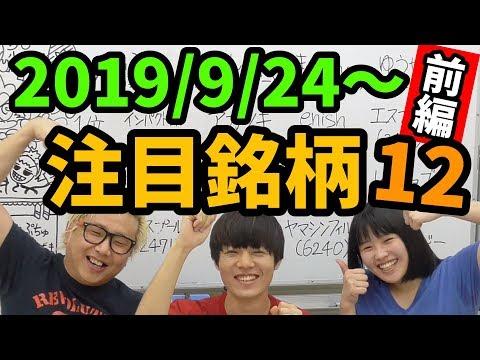 【株Tube EXTRA#36】2019年9月24日~の注目銘柄TOP12〜前編〜