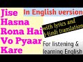 Jise hasna Rona hai in English version with lyrics and translation | Hindi song in English