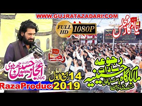Zakir Ijaz Hussain Jhandvi | 14 Rabi Ul Awal 2019 | Rajoa Sadat Mandi Bahauddin || Raza Production
