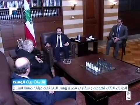 الحريري التقى قهوجي وسفيري مصر وروسيا