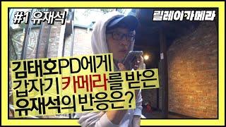 #1. 김태호 PD, 유재석에게 카메라 맡기고 사라지다?! 유리둥절@_@  [릴레이카메라]