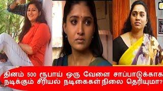 சீரியல் நடிகைகளின் சம்பளம் தெரியுமா ? | Kollywood Tamil News Tamil Cinema New