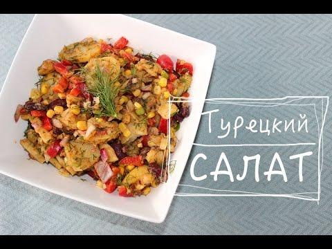 Турецкий картофельный салат. ДЛЯ ПРАЗДНИЧНОГО СТОЛА.