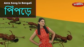 Ants Song in Bengali | Bengali Rhymes For Kids | Baby Rhymes Bengali | Bangla Children Songs