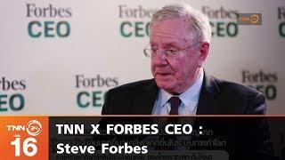 TNN X FORBES CEO : Steve Forbes