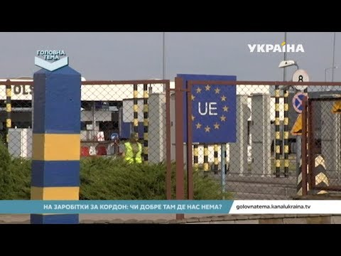 На заробітки за кордон: чи добре там, де нас немає? (Випуск 12) | Головна тема