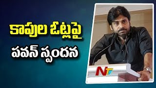 Pawan Kalyan Opens up About Kapu Votebank | Janasena | NTV