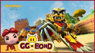 GG Bond - 豬豬俠之守衛者聯盟 EP02