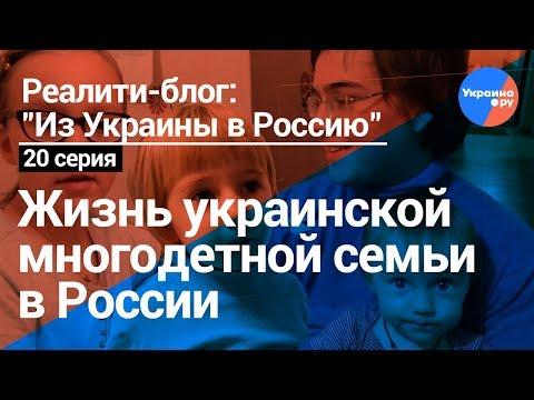 Из Украины в Россию #20: жизнь многодетных семей в России