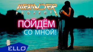 ALEXANDER PROJECT - Пойдём со мной! / Тизер