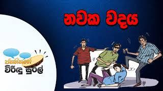 NETH FM Janahithage Virindu Sural 2019.08.05