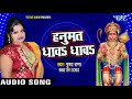 Superhit हनुमान भजन - Pushpa Rana - Hanuman Dhawa Dhawa - Bhojpuri Hanuman Bhajan 2017 new