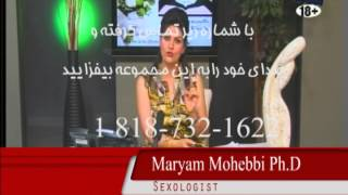 Maryam Mohebbi مشکلات جنسی  مردان
