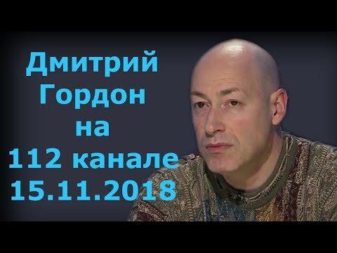 """Дмитрий Гордон на """"112 канале"""". 15.11.2018"""
