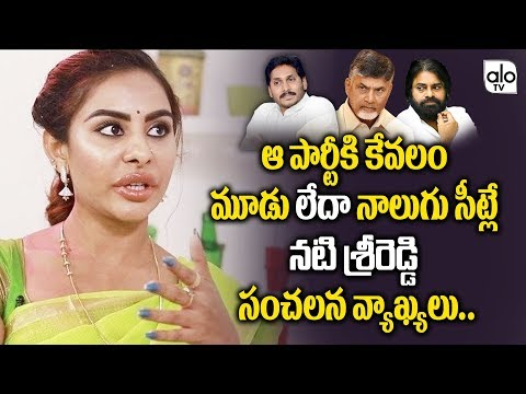 Sri Reddy Sensational Comments On AP Politics | Tollywood | Pawan Kalyan | YS Jagan | Chandrababu