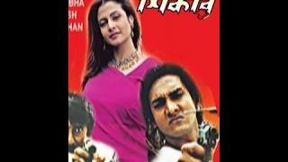 Shikar Bengali film   1CD   VCD Rip x264   AAC2Ch
