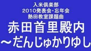 2010入米倶楽部発表会熱田教室課題曲