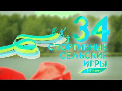 XXXIV летние сельские спортивные игры Новосибирской области | 2 июля 2016