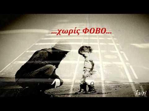 Sidiropoulos - Kapote Tha Rthoun