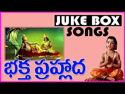 Baktha Prahlada  Telugu Hit Songs - Jukebox - Devotional Songs...