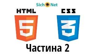 Верстка сайту - ч.2. Стандартні стилі та розмітка html сторінки