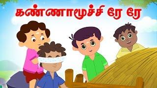 Kannamuchi rae raey (Hide & Seek) - Vilayattu Paadalgal - Chellame Chellam - Kids Tamil Song - 4k