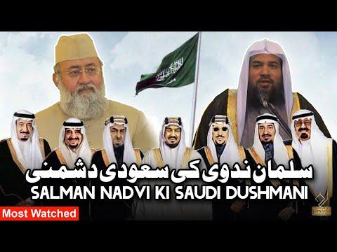 Salman Nadvi Ki Saudi Dushmani | Sk. Syed Meraj Rabbani | 2013 | New video
