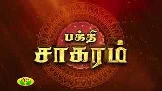 Bhakthi Sagaram - Episode 05
