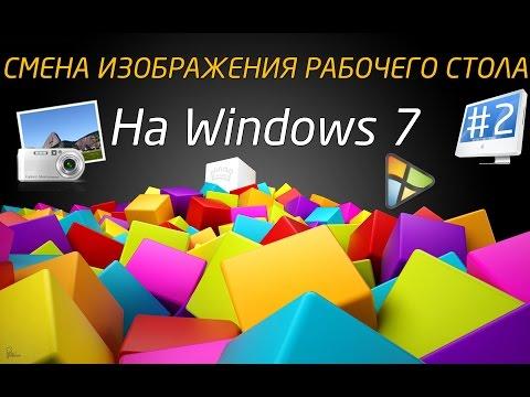 смена картинки на столе windows