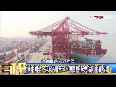 台灣-年代向錢看-20180403 台灣外銷被南韓全面取代?鋼鋁稅豁免.土耳其FTA