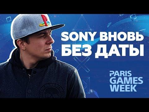 Paris Games Week. Sony вновь без даты