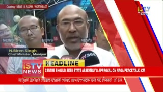 12 NOON MANIPURI NEWS 17th JULY 2018 / LIVE