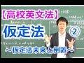 【高校英文法】仮定法②  〜仮定法未来と倒置(if省略)〜