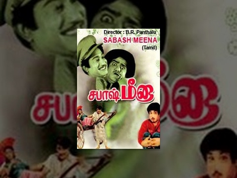 Sabash Meena - Full Length Movie - Tamil Classic Comedy - Sivaji Ganesan