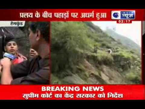 India News : Uttarakhand Flood - Horrific tale narrated by rescued people.