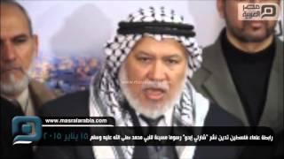 مصر العربية | رابطة علماء فلسطين تدين نشر