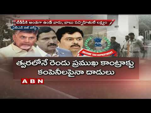 CM Chandrababu is Main Target in IT Raids on TDP Leaders | ABN Telugu