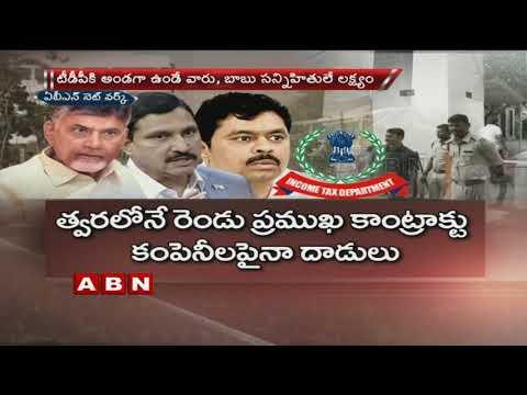 CM Chandrababu is Main Target in IT Raids on TDP Leaders | ABN Telugu