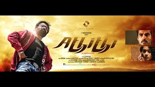 Athithi Tamil Movie