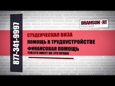 Bramson ORT College Commercial