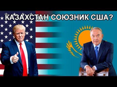 Казахстан станет союзником США?