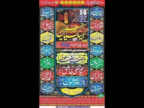 Live Mjalis 14 Muharam F14 islamabad 2019