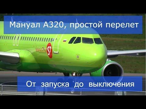 Мануал, туториал, просто о A320. Перелет на А320